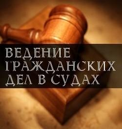 vedenie_grazhdanskih_del_v_sudah